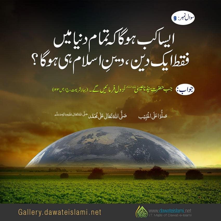 esa kab hoga kay tamam dunya main faqat ek deen, deen e islam hi hoga?