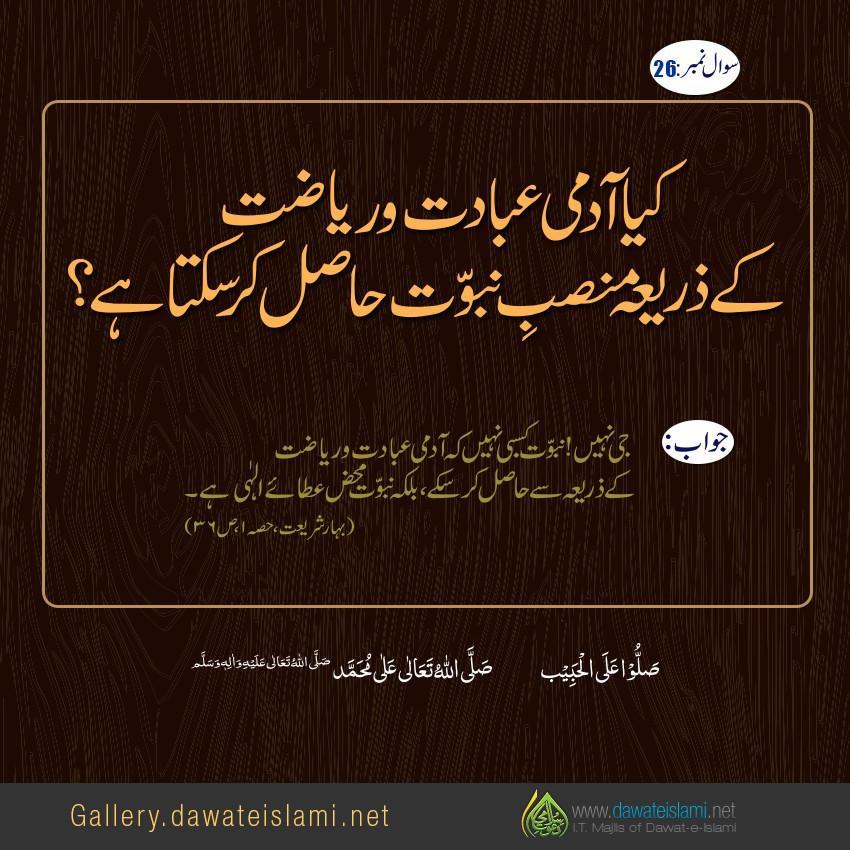 kiya aadmi ibadat wa riyazat kay zarye mansab e nabowat hasil kar sakta hai ?