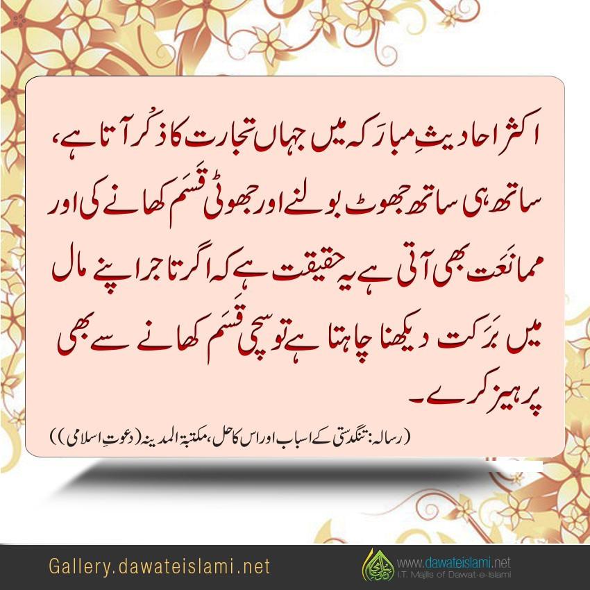 Ager Tajir Apnay Maal Main Barkat Dekhna Chahta Hai