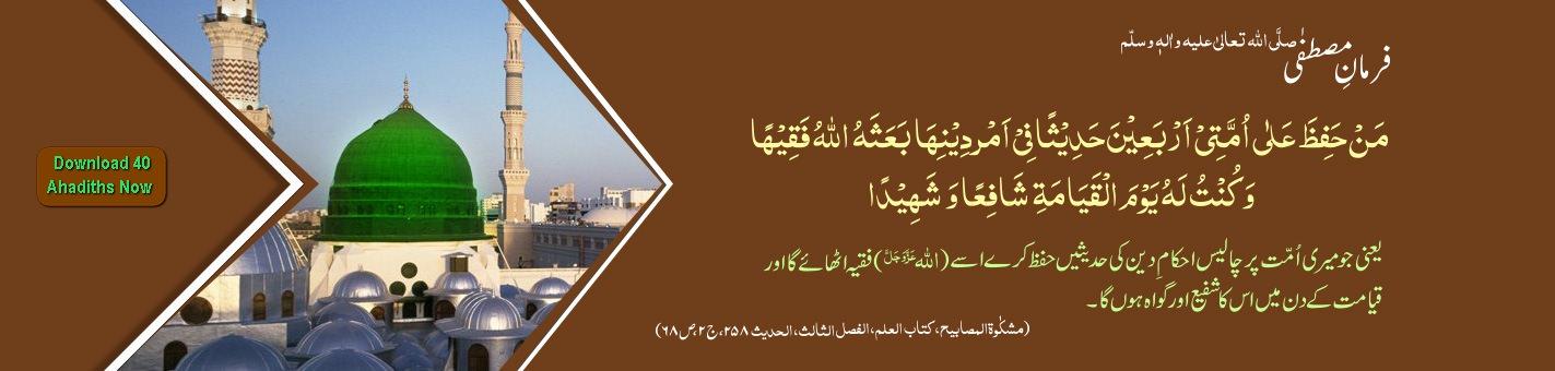 Eid Miladunnabi Mubarak
