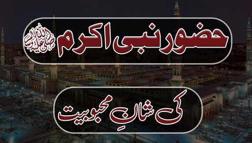 Huzoor Nabi e Akram صلی اللہ علیہ وآلہ وسلم  Ki Shan