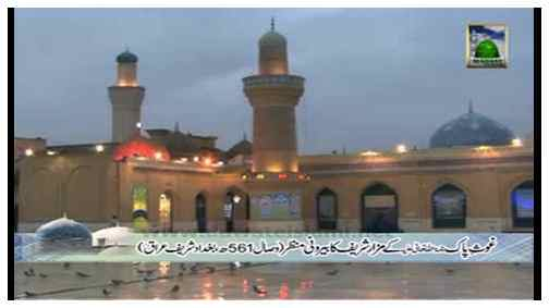 Blessings Of Ghous e Azam Ep 01 - Shan e Wilayat