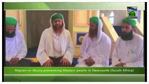Madani News English - 02 Jumadi ul Awwal - 15 March