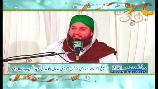 Madani Guldasta(351) - Aaqa Ki Shan Aur Jismani Taqat - Ruqana aur Yazeed Bin Ruqana - Abul Aswad Jamaee - Qabool e Islam Kay Waqiyat