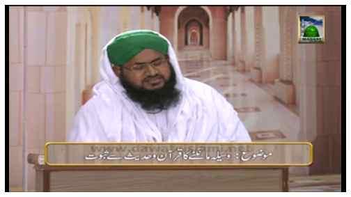 Dar-ul-Ifta Ahlesunnat(Ep:233) - Waseela Mangnay Ka Quran O Hadees Se Suboot