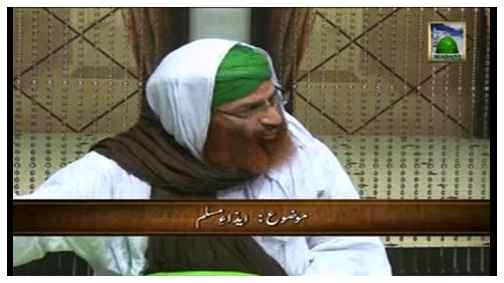Madani Mukalima(Ep:151) Part 01 - Iza e Muslim