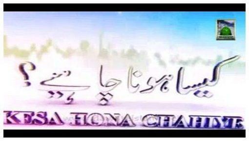 Police Ko Kaisa Hona Chahiye?