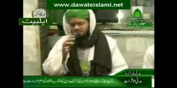Ya Shaheed e Karbala Faryad Hai