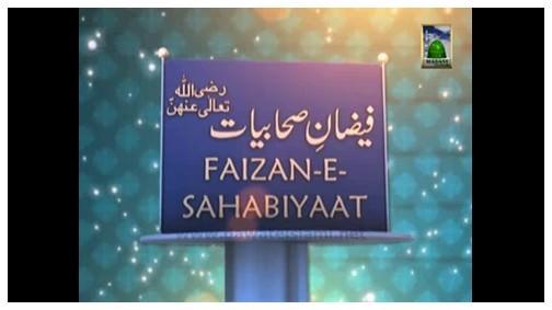 Faizan-e-Sahabiyat(Ep:64) - Seerat e Zainab Bint e Khuzema