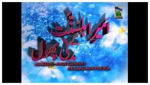 Ameer e AhleSunnat Kay Madani Phool(Ep:05) - Suwalan Jawaban