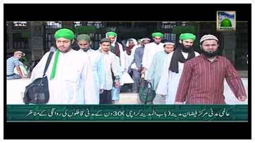 Package Madani Qafla - Mukhtalif Madani Tarbiyat Gahen - Al-Qalfa Chal Qafla