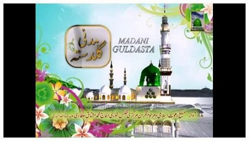 Madani Guldasta(02) - Madani Qafla - Iski Barkatain - Madani Baharain aur Duaon Ki Qabooliyat