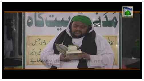 Package Madani Qafla - Babul Madina Karachi - December 2012