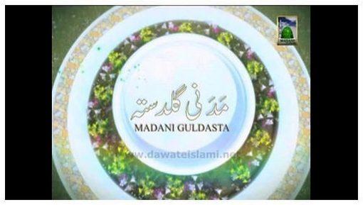 Madani Guldasta(314) - Farz aur Nafl Rozay Rakhnay Ki Fazilat
