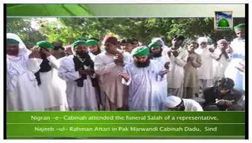 Madani News English - 21 Jumadi ul Awwal - 03 April