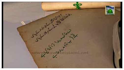 Muzda Bad Ay Aasio Shafay Shah e Abrar Hai