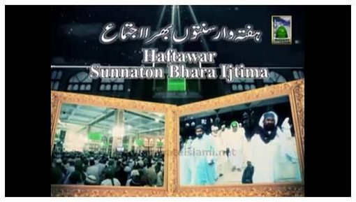Haftawar Sunnaton Bhara ijtima(Ep:212)