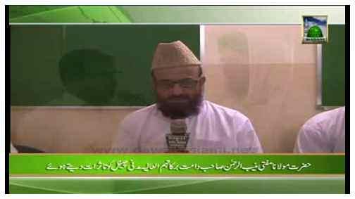 Madani Tassurat - Mufti Munib ur Rehman - Iftitah e Darul Madina