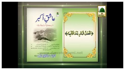Madani Phool - Siddique e Akbar رضی اللہ عنہ Afdalul Bashar Baad-al-Anbiya