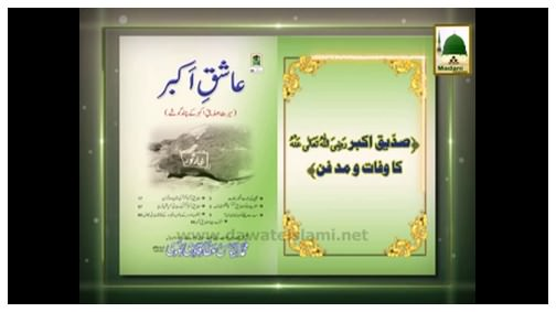 Madani Phool - Siddique e Akbar رضی اللہ عنہ Ki Wafat aur Tadfeen
