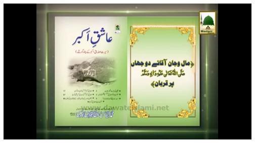 Madani Phool - Maal-o-Jaan Aaqa-e-Dojahan Par Qurban