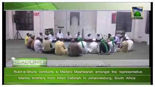 Madani News English - 09 Jumadi ul Aakhir - 20 April