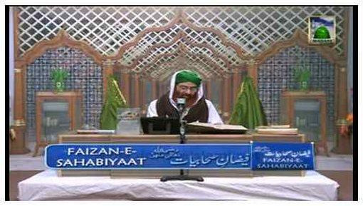 Faizan-e-Sahabiyat(Ep:67) - Seeratay Umay Salma
