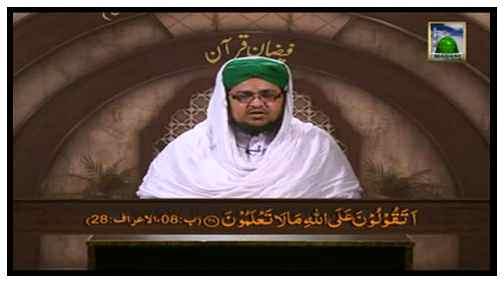 Faizan-e-Quran(Ep:120) - Soorah Aaraf Ayat No 26 to 32