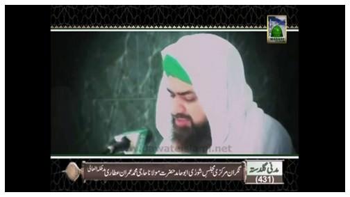 Madani Guldasta(431) Siddique e Akbar - Daur e Khilafat - Baitulmal - Ishq e Rasool Ki Aala Misaal