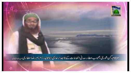 Har Madani Mah Ki Pachiswen aur Chhabiswen Tareekh Ki Masroofiat aur Niyyatain