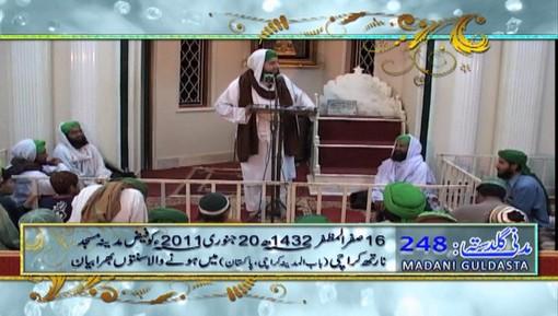 Madani Guldasta(248) - Aala Hazrat Ki Wiladat aur Unka Bachpan Shareef
