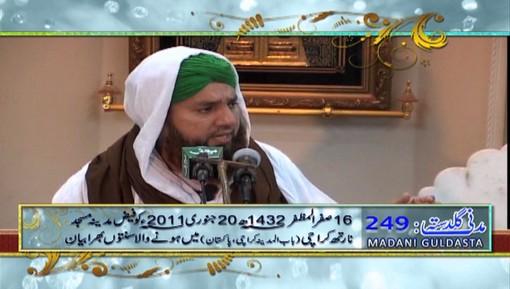 Madani Guldasta(249) - Aala Hazrat Ka Hafiza