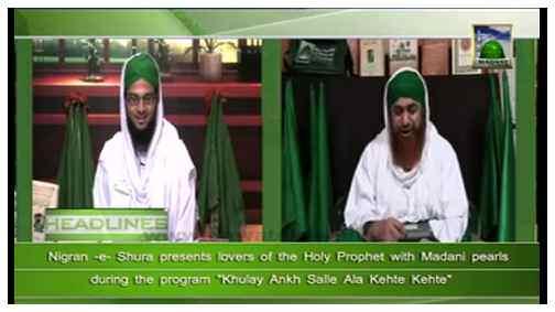 Madani Khabrain Urdu - 21 Jumadi ul Aakhir - 02 May