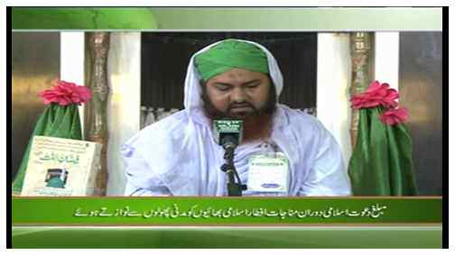 Madani Khabrain Urdu - 12 Jumadi ul Aakhir - 23 April