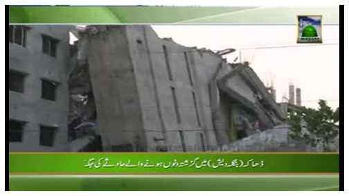 Madani Khabrain Urdu - 23 Jumadi ul Aakhir - 04 May