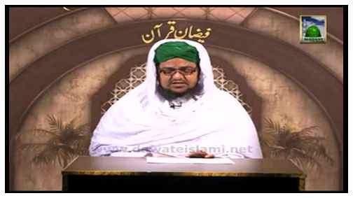 Faizan-e-Quran(Ep:121) - Soorah Aaraf Ayat No 33 to 45
