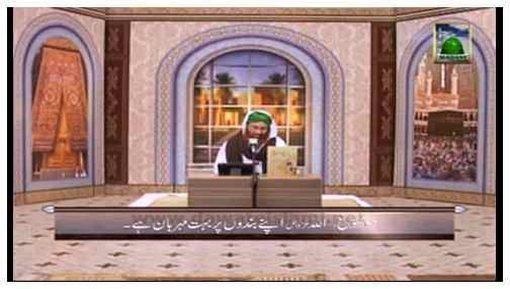 Muhabbat e Ilahi(Ep:02) - ALLAH apne Bandon Par Bohot Mehrban Hai