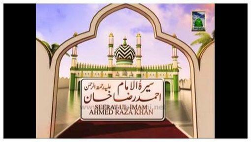 سيرة الإمام ا حمد رضا خان( الحلقة : 02) مع الترجمة بالا ردية