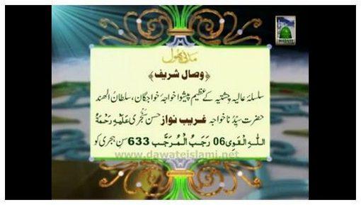 Madani Phool(01) - Khuwaja Ghareeb Nawaz Ka Wisaal e Pak