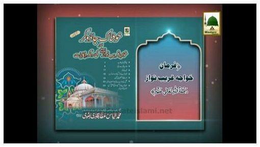 Madani Phool(02) - Khuwaja Ghareeb Nawaz Ka Gunnahon Se Nafrat Karne Ka Hukm