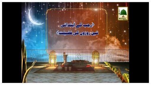 Madani Phool Rajab(02) - Rajab Kay Rozon Ki Fazilat