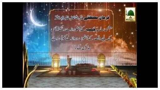 Madani Phool Rajab(06) - Rajab Kay 8 Rozay Rakhnay Par Janat K 8 Darwazay Khulna