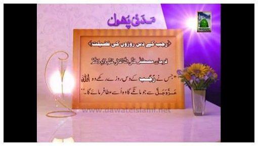Madani Phool Rajab(16) - Rajab Main 10 Rozay
