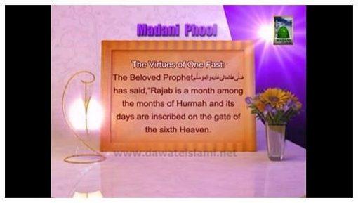 Madani Flowers Of Rajab(04) - Virtues Of Fasting Day Of Rajab