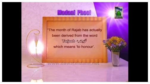 Madani Flowers Of Rajab(05) - The Flow Of Mercy Of ALLAH in Rajab