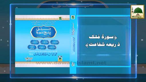 Madani Phool Sorah Mulk(01) - Apne Parhne Walay Kay Liye Shafaat Karne Wali Sorah