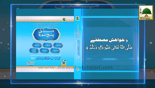 Madani Phool Sorah Mulk(04) - Sorah Mulk K Baray Main Aaqa Ki Khuwahish