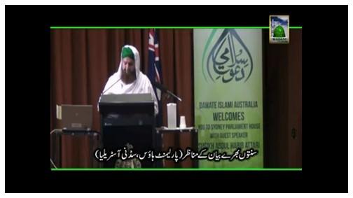 Package Australia Parliament - Introduction Of Islam - Islam Ka Taruf