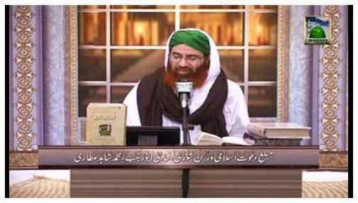 Muhabbat e Ilahi(Ep:03) - ALLAH عزوجل Maan Se Barh Kar Mehrban Hai