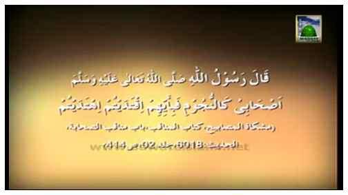 سيدنا عمر بن الخطاب رضي الله تعالی عنه - سلسلة نجوم الهدى (الحلقة: 7)